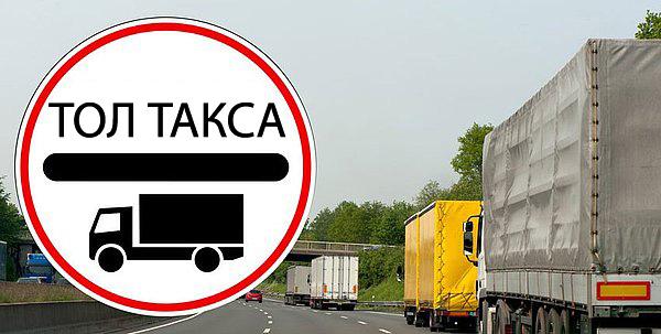 Знаци за платени пътища– Пътна таксаза тежки превозни средства в Герамания