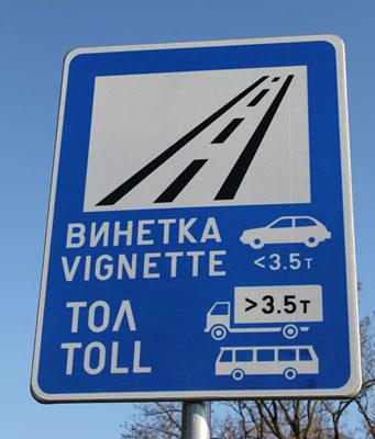 Bulgaria toll border sign